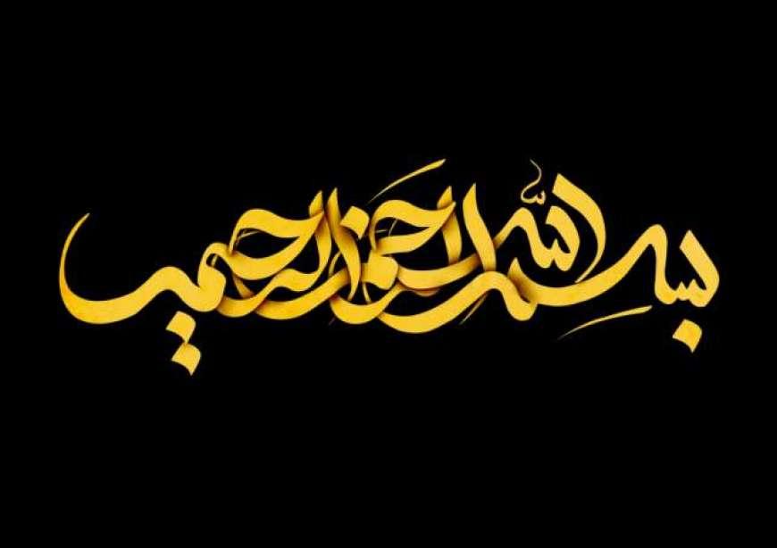 Bismillah Ki Barkat
