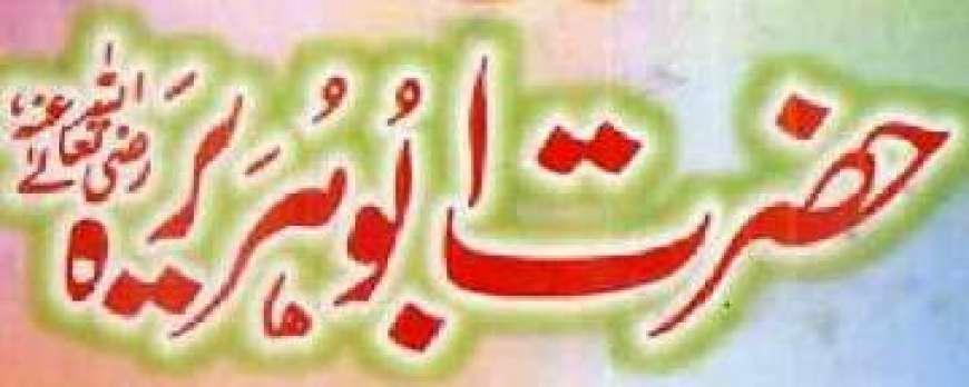 Hazrat Abu Huraira RA K Waqia Par Muskurana