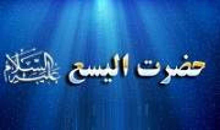 Hazrat Elsyee A.s ki baisat Ki Tarteeeb