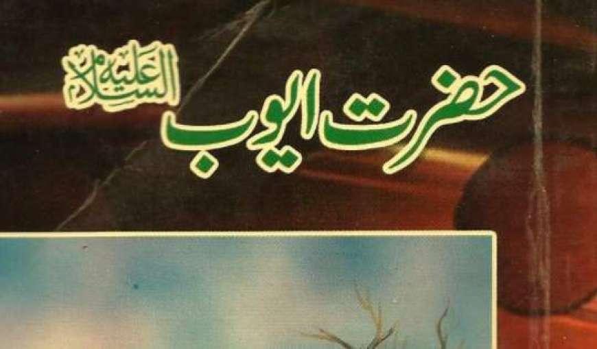 Hazrat Ayoub A.S k Doo Bhaioo Ka Qowl