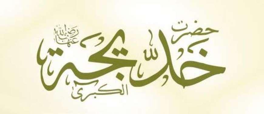 Hazrat Khadijah tul Kubra RA