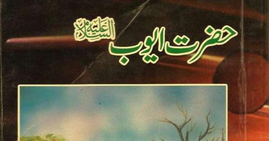hazrat ayub alaihis salam par sonny ki Makriyo ki Barish