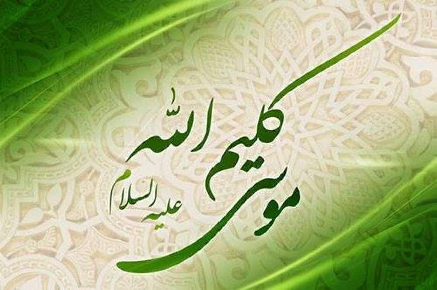 Hazrat Mosa A.s Ka Name And Nasb Shareef