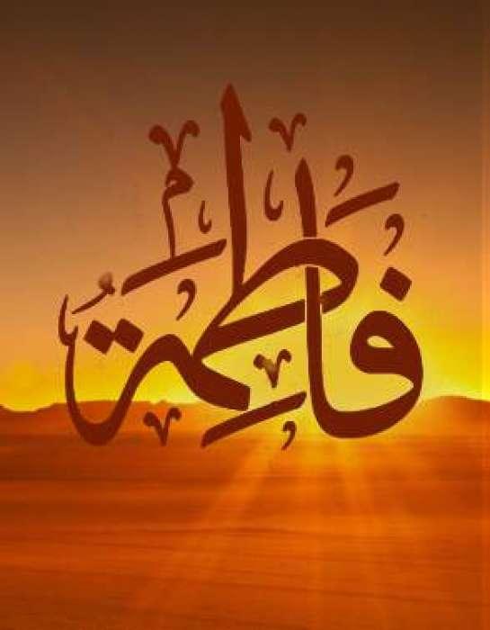 Jigar e Gosha e Rasul SAW Syed ul Nisa Hazrat Fatima RA