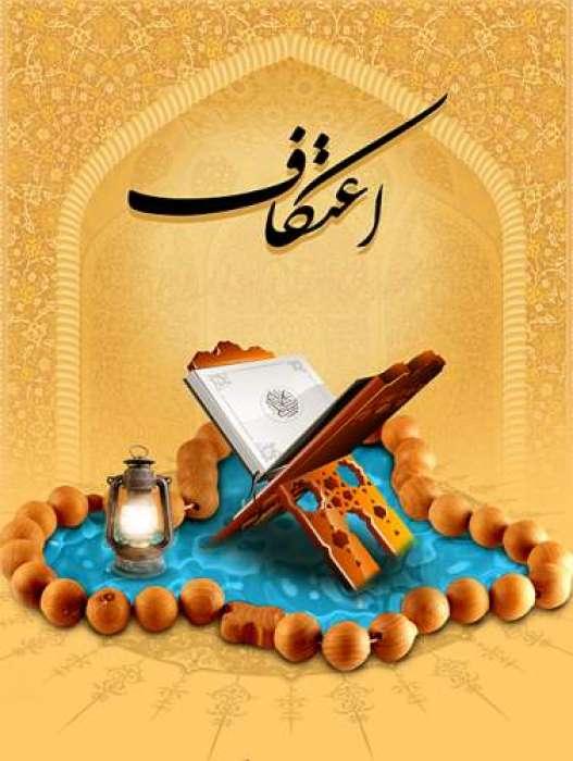 Etakaaf e Ramzan