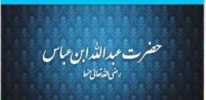 Syedna Abdullah Abbas R.a Ky Aqaid