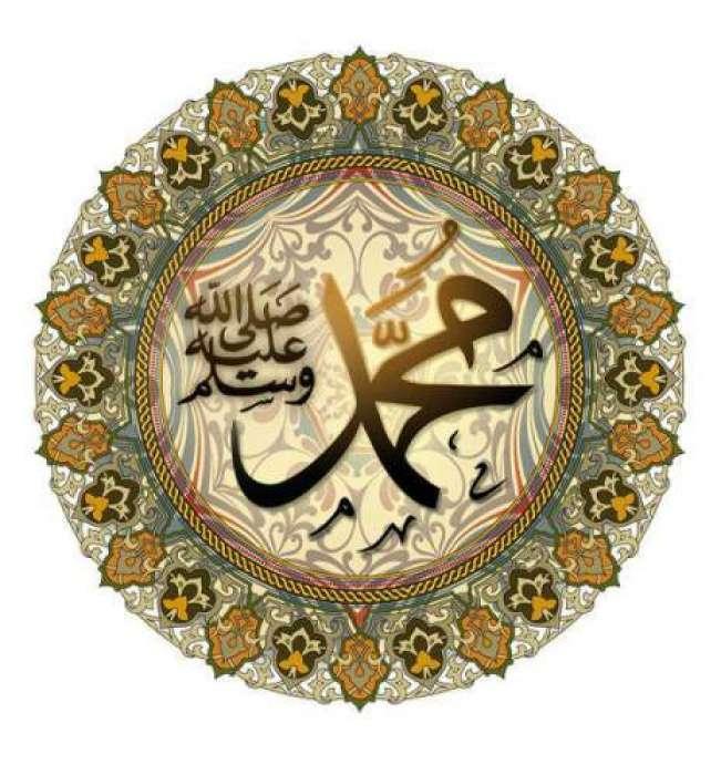 Hazrat Umme Haram K Ghar Main