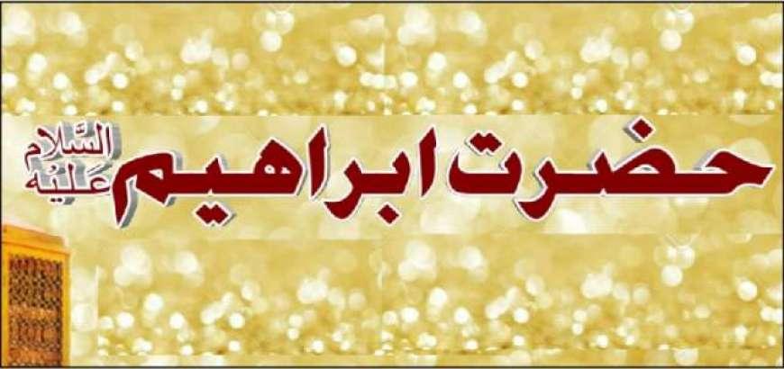 Hazrat Ibrahim A.s Ki Olad kaha or Kiss tarha Rhaish Pazeer Rahi