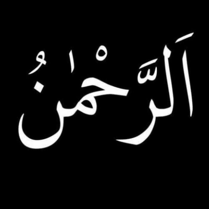 Asma Ul Husna-Al Rehman