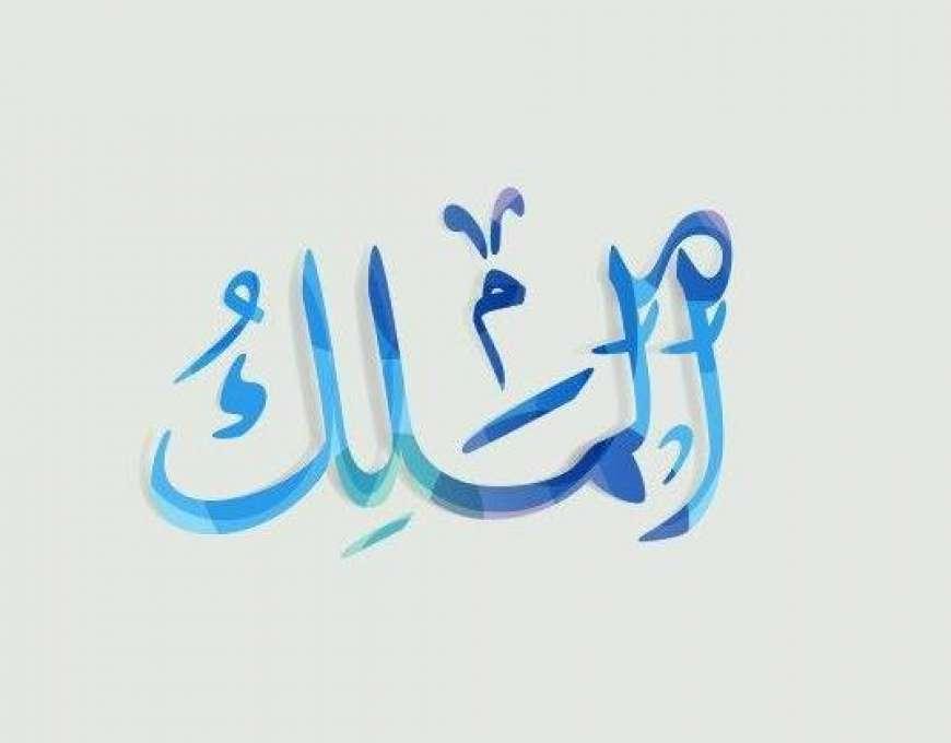 asma ul husna - Al mulku
