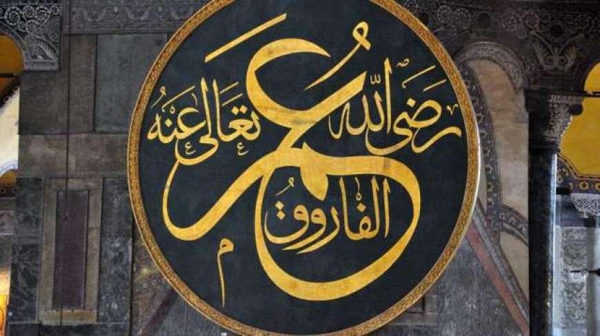 Hazrat Umar RA ke daur mein qanoon saazi