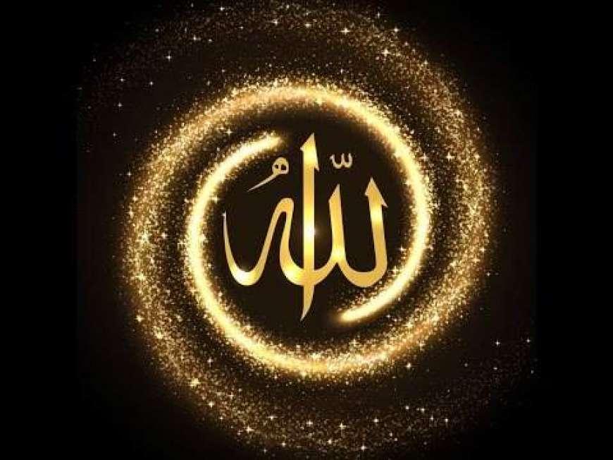Asma Ul Husna : Allah