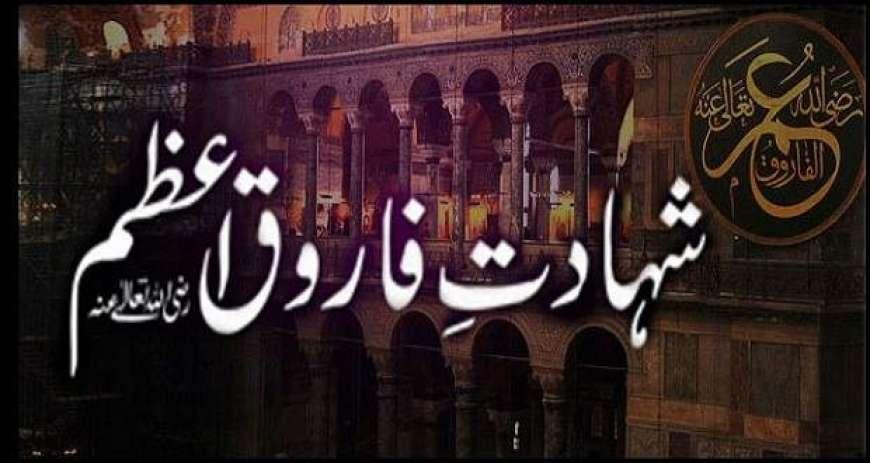 Farooq Azam Razi Allah talah anha ki shahadat