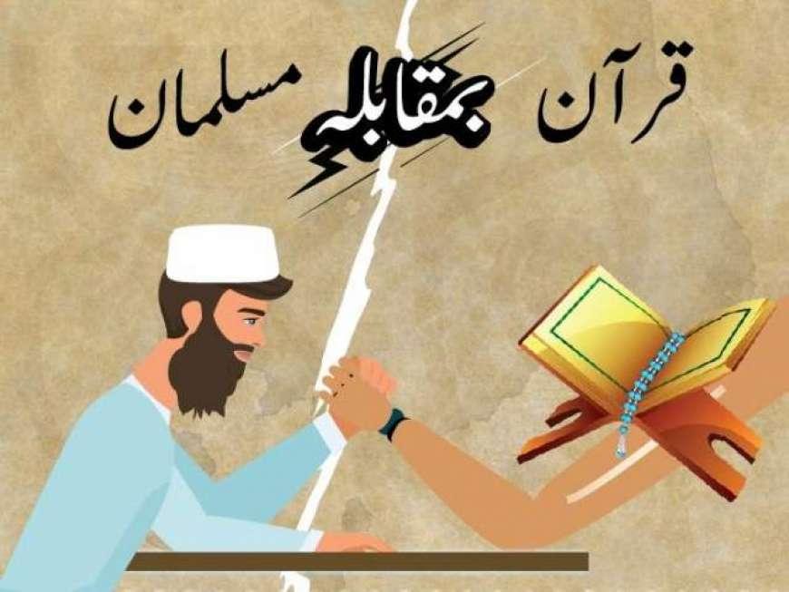 Quran Bamuqabla Musalman