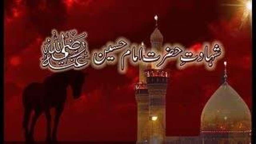 Seerat Shahadat Hazrat Imam Hussain RA