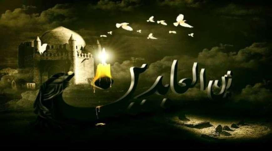 Hazrat Imam Zain ul Abideen