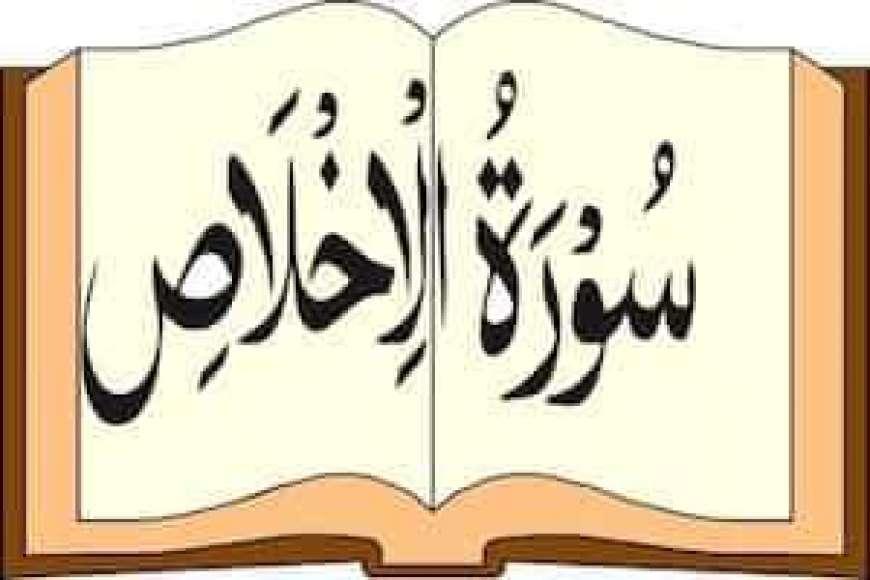 Sorah Ikhlas ka Ajar o Sawab