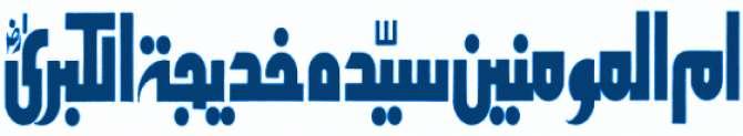 Hazrat Khadijah Tul Kubra RTA
