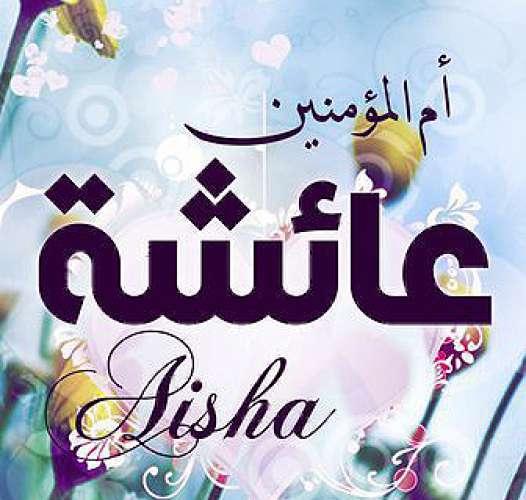 Hazrat Ayesha Siddiqa RTA حضرت عائشہ صدیقہ رضی اللہ تعالیٰ عنہا