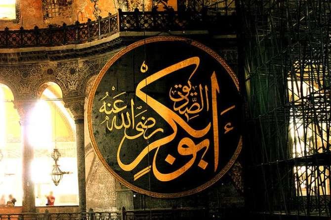 Hazrat Abu Bakar Siddique RTA