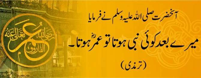Hazrat Umer Farooq RTA