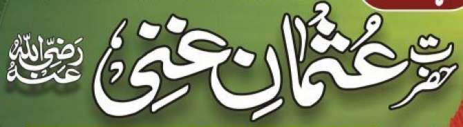 Hazrat Usman Ghani RTA