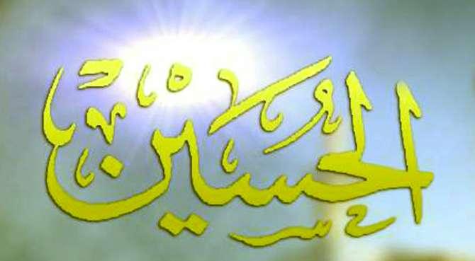 Hazrat Hussain RTA