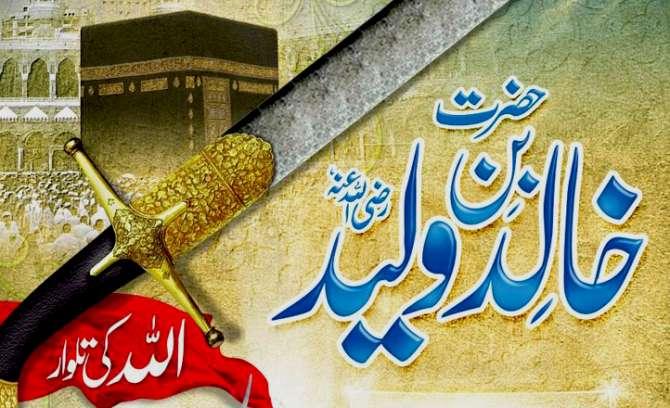 Hazrat Khalid Bin Waleed RTA