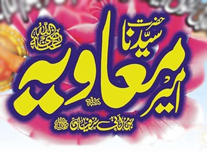 Hazrat Ameer e Muaawiya RTA