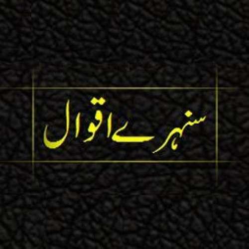 Sunehre Aqwal