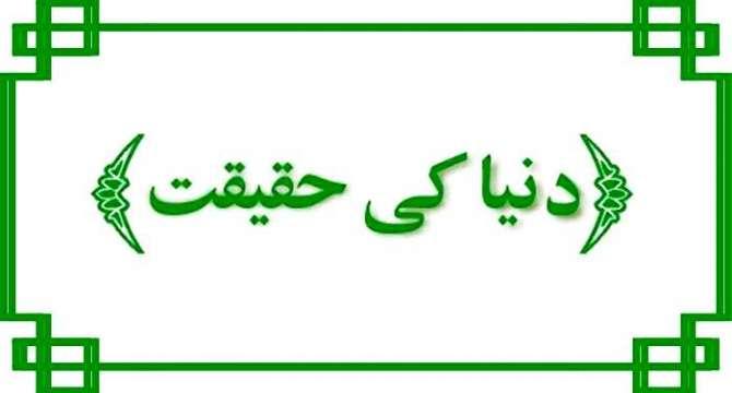 Dunya Ki Haqeeqat