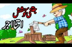 Jitni Koshish Utna Ajar