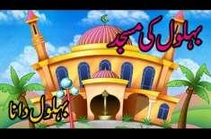 Behlol Ki Masjid