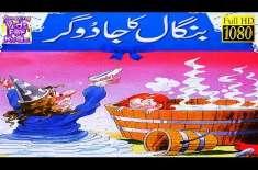 اردو سی کہانیاں UrduPoint.com, Urdu News, Poetry Technology Sports, Health ...