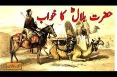 Hazrat Bilal R.A Ka Khawab