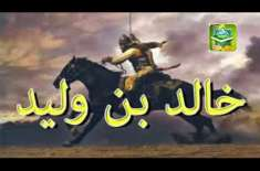 History Of Hazrat Khalid Ibn Al Waleed