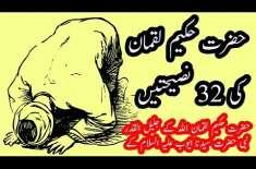 Hazrat Luqman Hakeem Kay 32 Mashoor Nasihatain