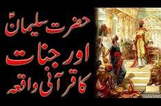 Hazrat Suleman A S