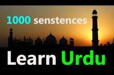 Learn Urdu Language For Beginners