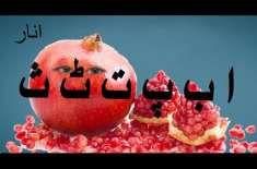 Learn Urdu Alphabet For Children
