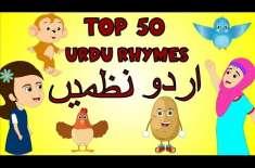 Top 50 Peoms
