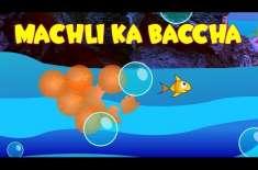 Machli Ka Bacha