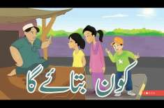 Kaun Bataye Ga Urdu Story