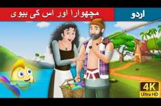 The Fisherman And His Wife In Urdu Story
