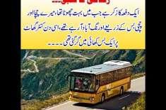 Zindagi Ka Sabaq; Jab Main Bohat Chota Tha, Mere Chacha Aur Chachi Bus K Zariay...