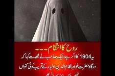 Rooh Ka Intaqam; Ye 1904 Ki Baat Hai K Aik Sahab Ne Mujh Se Kaha...