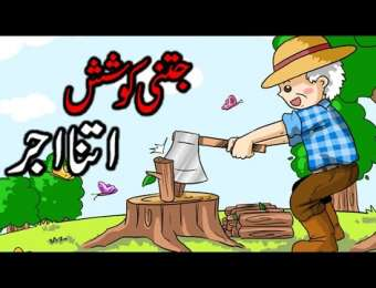 Zakuta Jinn - Kids Stories Urdu Video