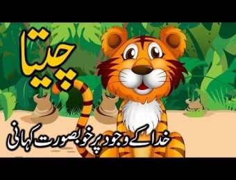 Khuda kay wajood pay khoobsurat kahani