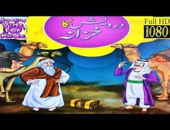 Kids Urdu Videos بچوں کی ویڈیوز - Islamic, Learning, Poems
