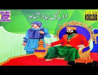 Lalachi Badshah